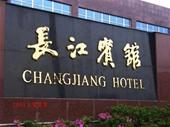 名称:长江宾馆人气:1837
