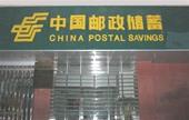 名称:中国邮政人气:1804