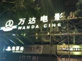 名称:万达电影城(安装)人气:1862