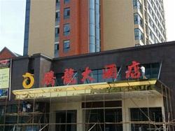 腾龙大酒店-门头