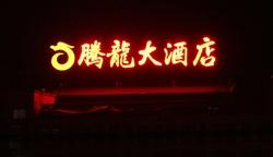 腾龙大酒店