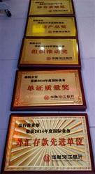 华融湘江银行-奖牌1