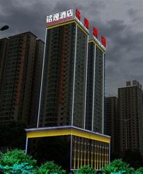 铭逸酒店1