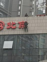 北京银行-002